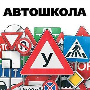 Автошколы Южно-Уральска
