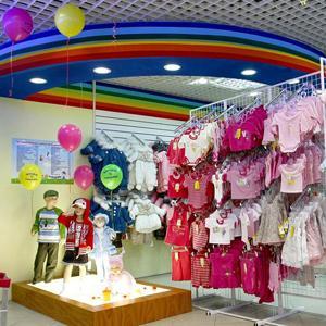 Детские магазины Южно-Уральска