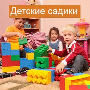 Детские сады Южно-Уральска
