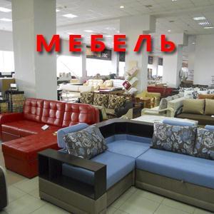 Магазины мебели Южно-Уральска