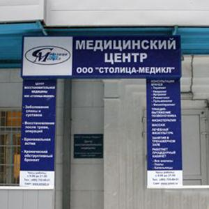 Медицинские центры Южно-Уральска