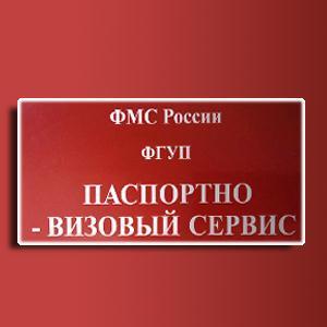 Паспортно-визовые службы Южно-Уральска
