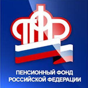 Пенсионные фонды Южно-Уральска