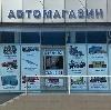 Автомагазины в Южно-Уральске