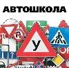 Автошколы в Южно-Уральске