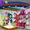 Детские магазины в Южно-Уральске