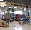 Книжные магазины в Южно-Уральске