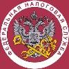 Налоговые инспекции, службы в Южно-Уральске