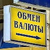 Обмен валют в Южно-Уральске