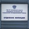 Отделения полиции в Южно-Уральске