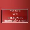 Паспортно-визовые службы в Южно-Уральске