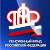 Пенсионные фонды в Южно-Уральске