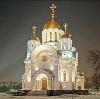 Религиозные учреждения в Южно-Уральске