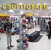 Спортивные магазины в Южно-Уральске