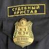 Судебные приставы в Южно-Уральске