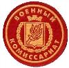 Военкоматы, комиссариаты в Южно-Уральске
