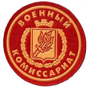 Военкоматы, комиссариаты Южно-Уральска